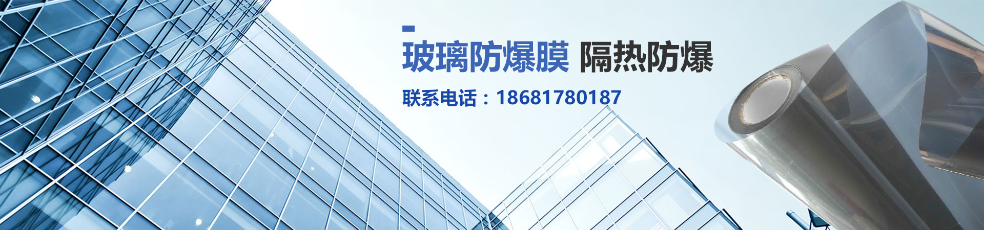 建筑贴膜公司